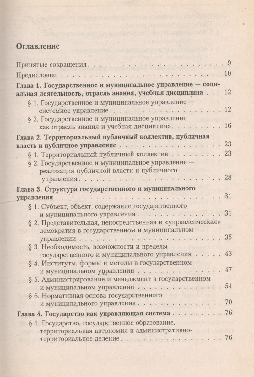 Чиркин В. Система гос. и муниципального управления ISBN: 5797507986 чиркин в публичное управление