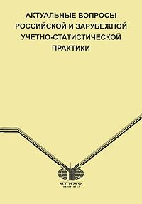 Григорук Н. Актуальные вопросы рос. и зарубежной учетно-статист. практики