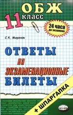 ОБЖ 11 кл