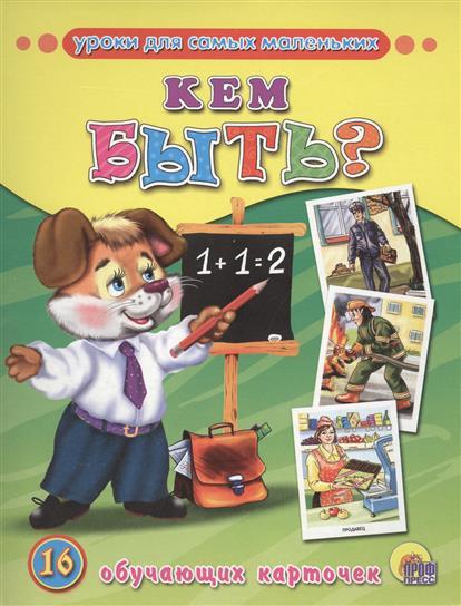 Кем быть? 16 обучающих карточек thetford duopack aqua kem rinse aqua kem green 1 5л