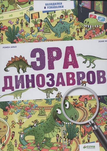 цена на Амьо Р., Меэ Л. Эра динозавров
