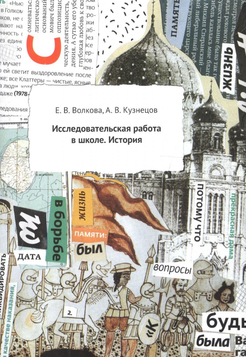 Волкова Е., Кузнецов А. Исследовательская работа в школе. История. Методическое пособие