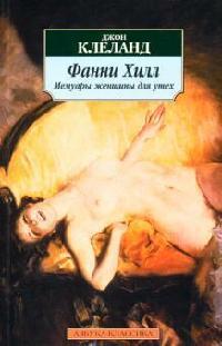 Фанни Хилл Мемуары женщины для утех