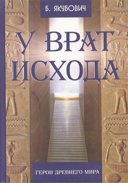 У врат исхода Герои Древнего мира