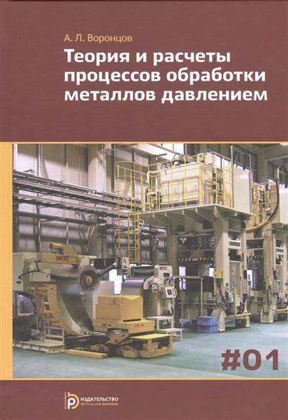 Теория и расчеты процессов обработки металлов давлением. В 2-х томах. Том 1 (Комплект из 2-х томов)
