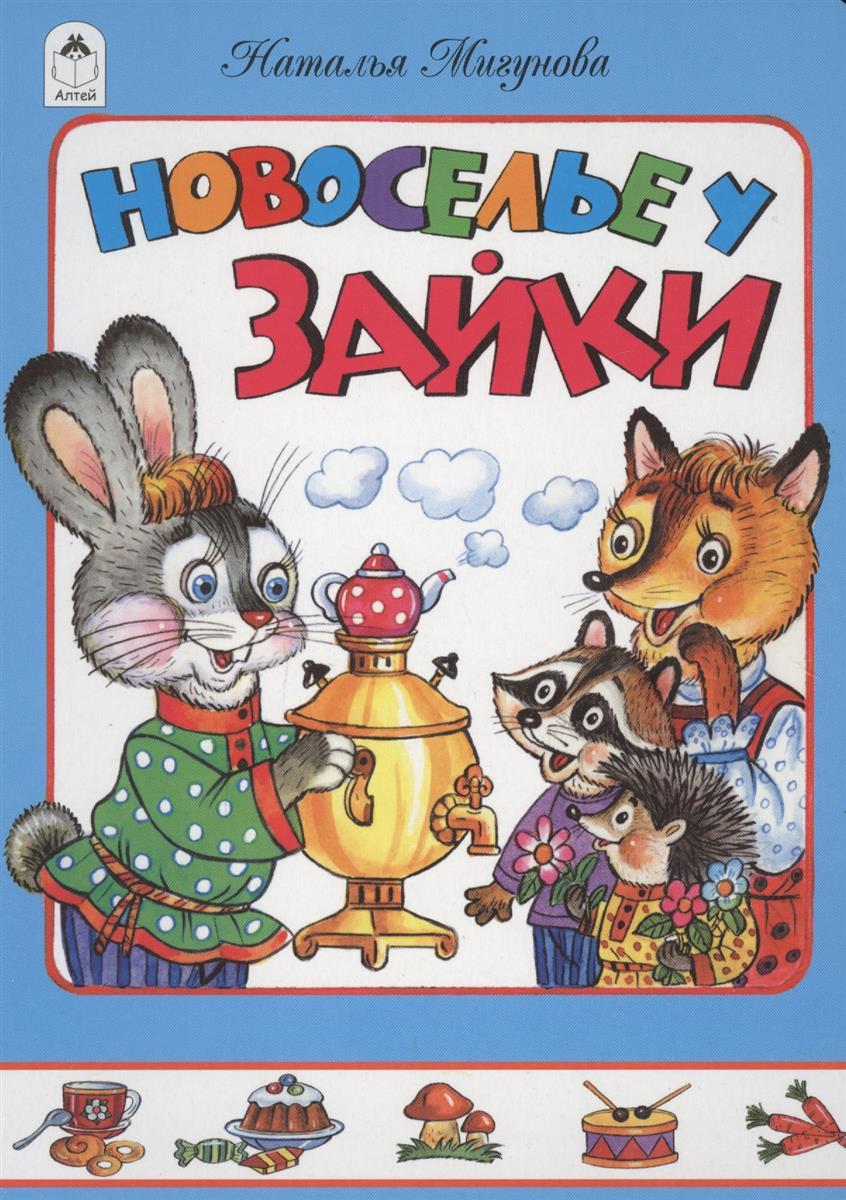 Мигунова Н. Новоселье у зайки ISBN: 9785993013169 плюшевая маска зайки uni