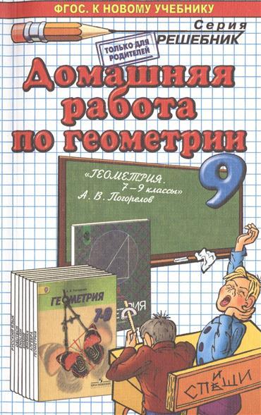 Домашняя работа по геометрии за 9 класс. К учебнику
