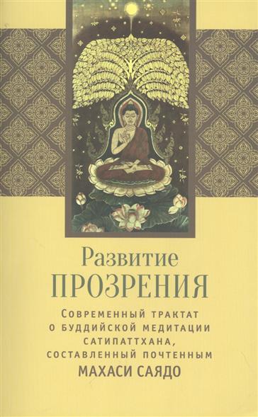 Развитие прозрения (Висаддхинана-катха). Современный трактат о буддийской медитации сатапаттхана, составленный почтенным Махаси Саядо