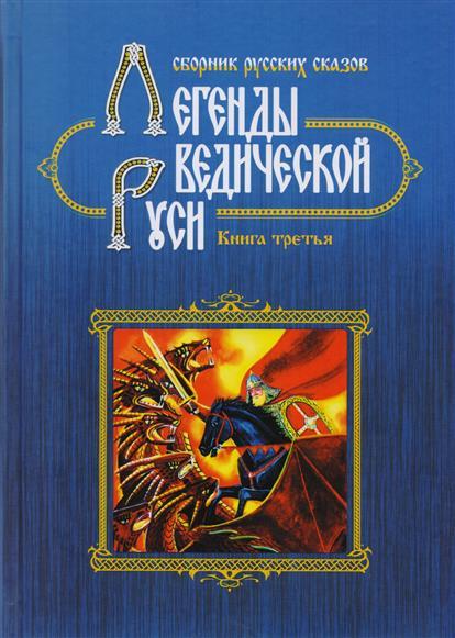 Легенды Ведической Руси. Книга третья