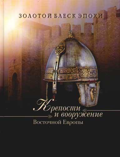 Крепости и вооружение Восточной Европы
