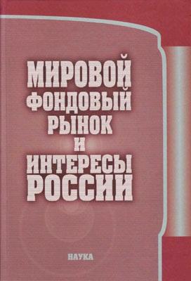 Смыслов Д. Мировой фондовый рынок и интересы России