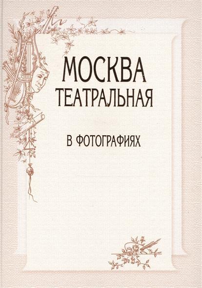 Москва театральная в фотографиях. Из фондов ГЦТМ имени А. А. Бахрушина