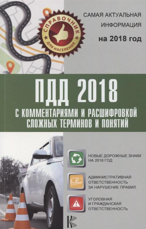 Давыденко Е. (сост.) ПДД 2018 с комментариями и расшифровкой сложных терминов и понятий