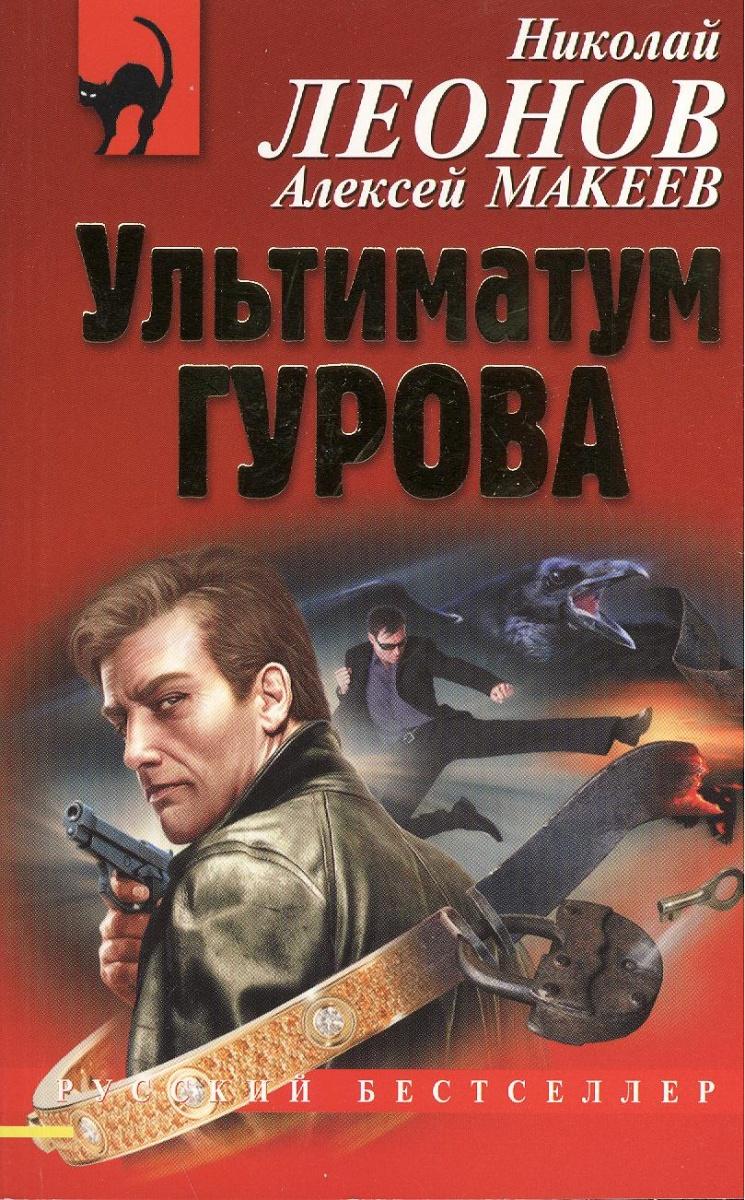 Леонов Н., Макеев А. Ультиматум Гурова защита гурова