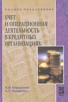 Учет и операционная деятельность в кредитных организациях
