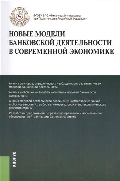 Новые модели банковской деятельности в современной экономике. Монография
