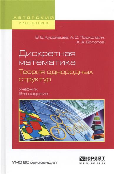 Кудрявцев В., Подколозин А., Болотов А. Дискретная математика. Теория однородных структур. Учебник