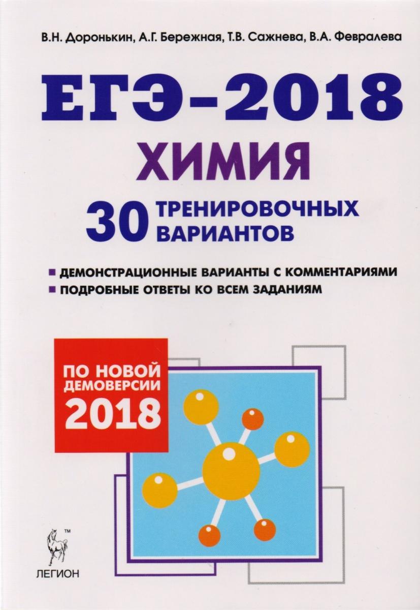 Химия. Подготовка к ЕГЭ-2018. 30 тренировочных вариантов по демоверсии 2018 года. Учебно-методическое пособие
