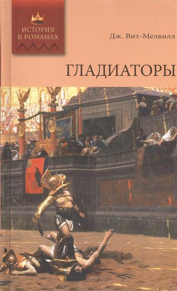 Гладиаторы: роман