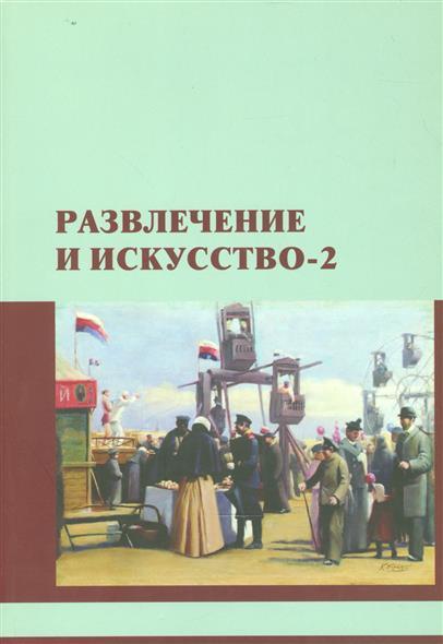 Дуков Е. (ред.-сост.) Развлечение и искусство-2. Сборник научных статей
