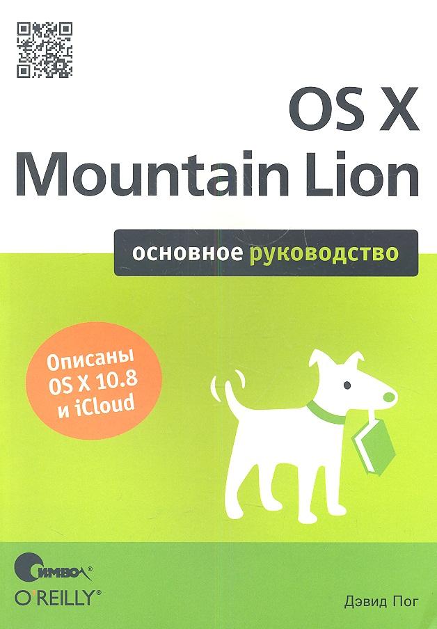 Пог Д. OS X Mountain Lion. Основное руководство игрушка remo hobby mountain lion xtreme rh1072