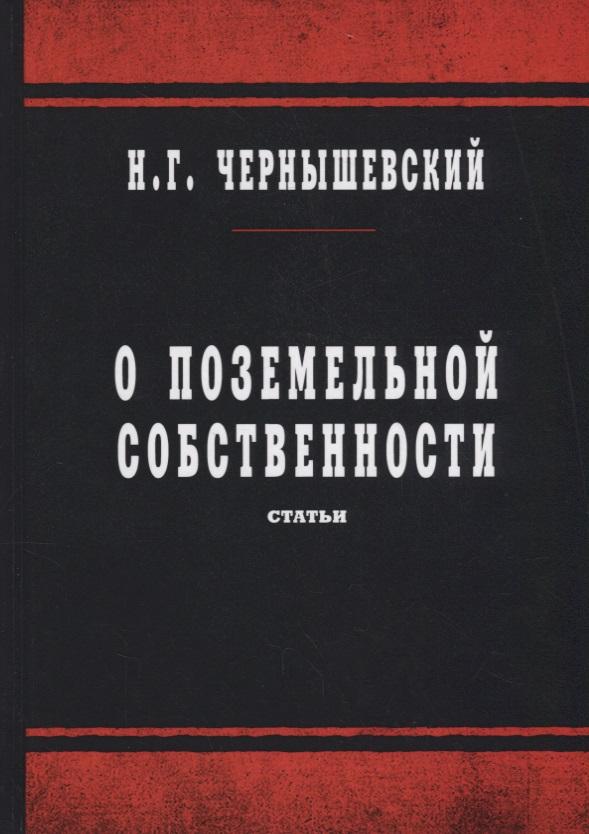Чернышевский Н. О поземельной собственности: статьи чернышевский н о писателях и поэтах ii