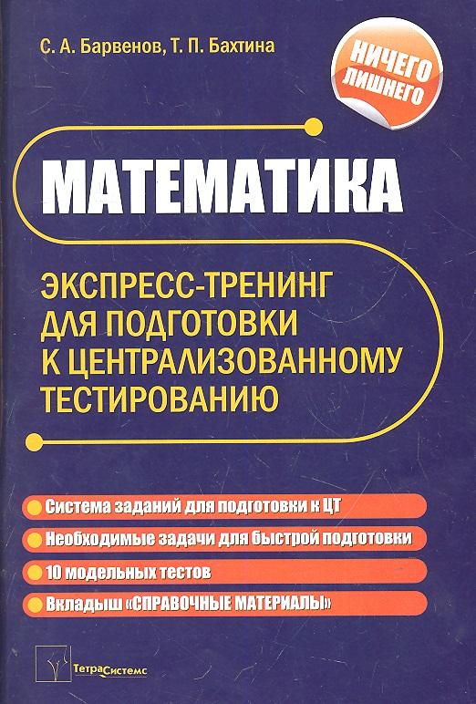 Математика. Экспресс-тренинг для подготовки к централизованному тестированию