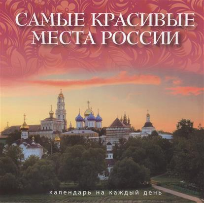 Усольцева О. (ред.) Самые красивые места России. Календарь на каждый день