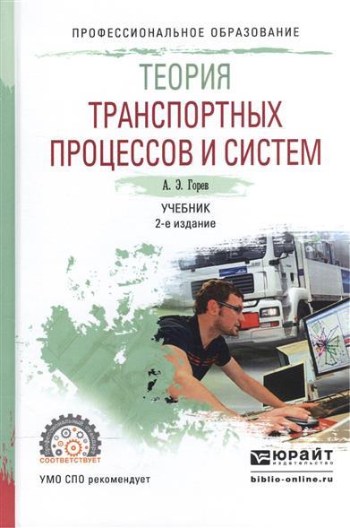Теория транспортных процессов и систем. Учебник для СПО