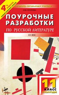 купить Егорова Н. ПШУ 11 кл 2 полугодие Русская литература 20 века недорого