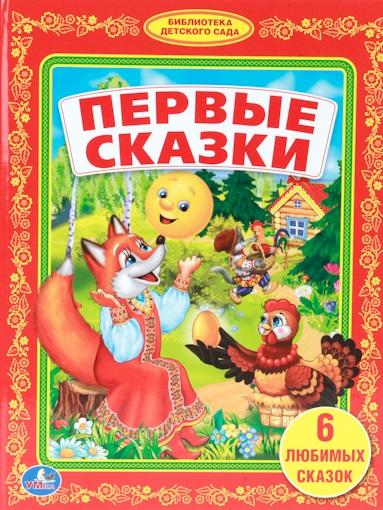 Хомякова К. (ред.) Первые сказки. 6 любимых сказок