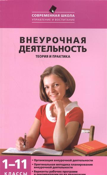 Енин А. (сост.) Внеурочная деятельность. Теория и практика. 1-11 классы