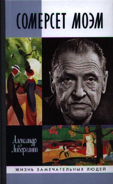 Ливергант А. Сомерсет Моэм ISBN: 9785235035362 моэм сомерсет уильям театр рождественские каникулы