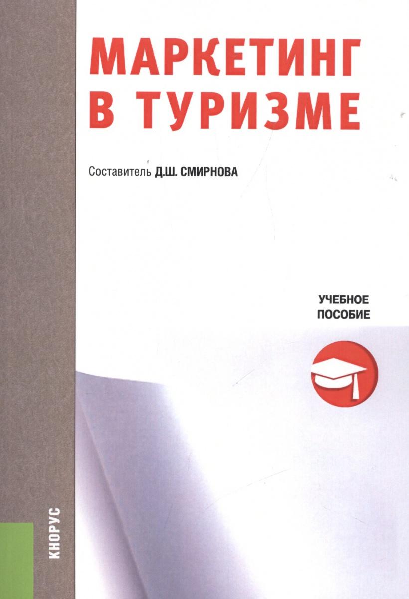 Смирнова Д.: Маркетинг в туризме. Учебное пособие