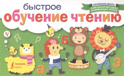 Горбатова А. Быстрое обучение чтению обучение карты