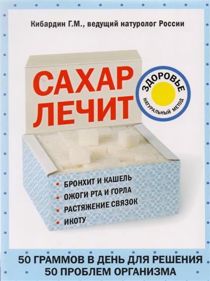 Кибардин Г. Сахар лечит. Бронхит и кашель. Ожоги рта и горла. Растяжение связок. Икоту