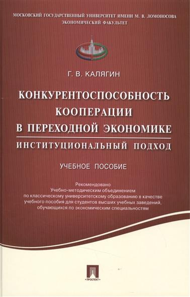 цена Калягин Г. Конкурентноспособность кооперации в переходной экономике: институциональный подход. Учебное пособие