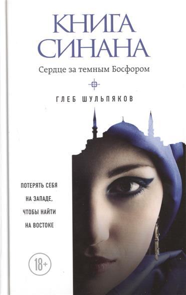 Шульпяков Г. Книга Синана ISBN: 9785699827336 шульпяков г ю книга синана сердце за темным босфором