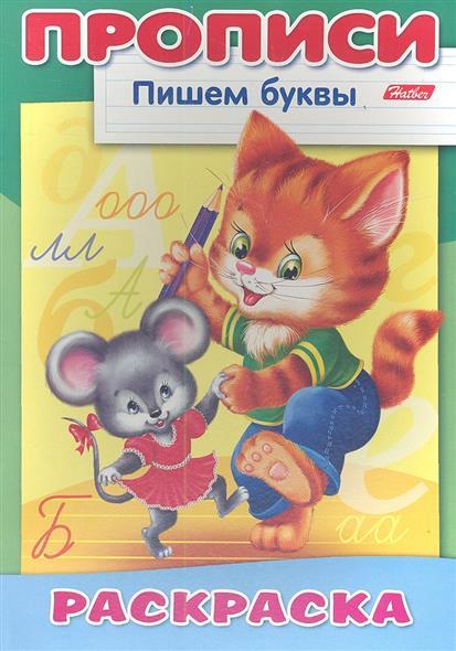 Пишем буквы. Кошки-мышки. Раскраска