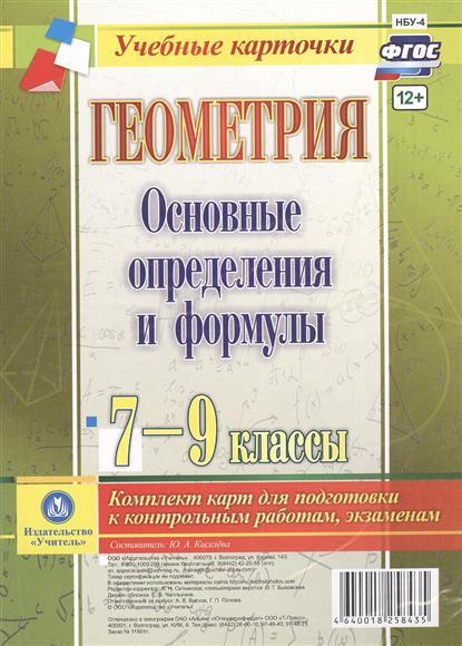 Геометрия. Основные определения и формулы. 7-9 классы. Комплект карт для подготовки к контрольным работам, экзаменам