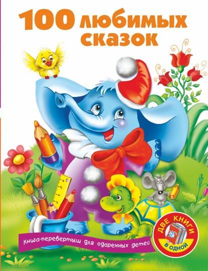 Дмитриева В. 100 любимых стихов и загадок + 100 любимых сказок. Книга-перевертыш для одаренных детей суперраскраска герои любимых сказок