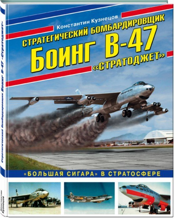 Кузнецов К. Стратегический бомбардировщик Боинг В-47 «Стратоджет». «Большая сигара» в стратосфере
