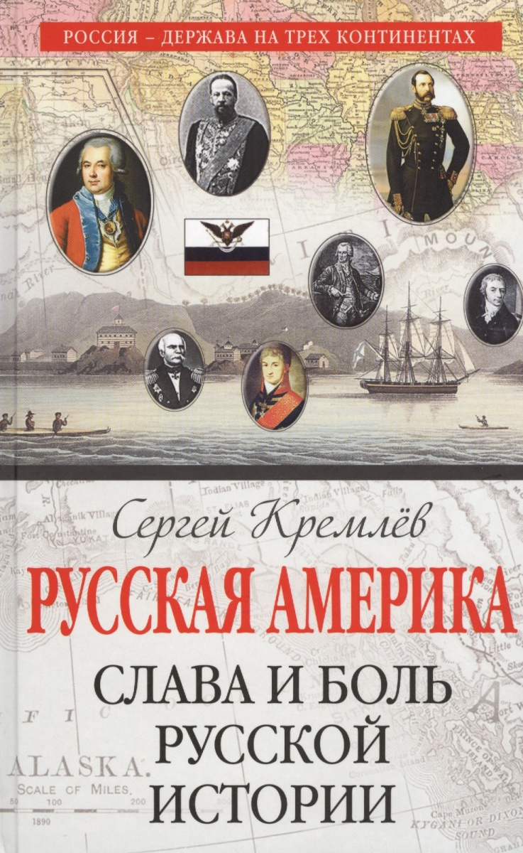 Кремлев С. Русская Америка: слава и боль русской истории