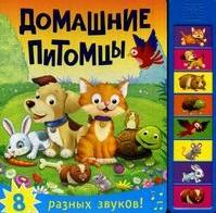 Романова М. Домашние питомцы. Книжка со звуками. 8 разных звуков!
