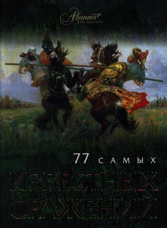 Зусева В. (ред.) 77 самых известных сражений