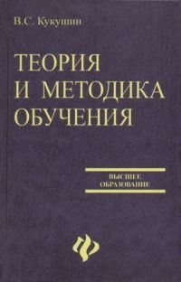 Теория и методика обучения