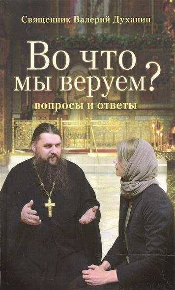 Во что мы веруем?, Духанин В.