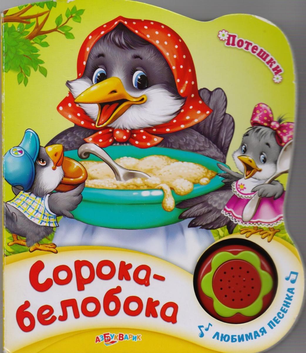 Булацкий С. (сост.) Сорока-белобока булацкий с сост про медведя и его соседей