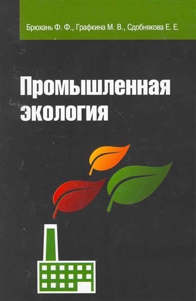 Брюхань Ф.: Промышленная экология Учеб.