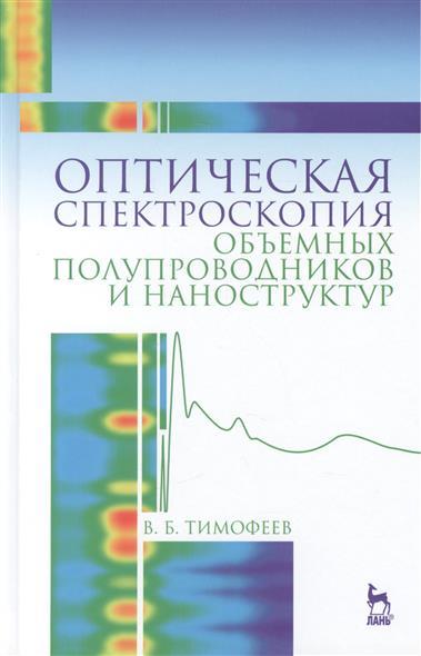 Тимофеев В. Оптическая спектроскопия объемных полупроводников и наноструктур: учебное пособие